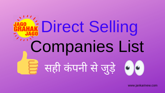 List Of Direct Selling Companies in india जानें इन